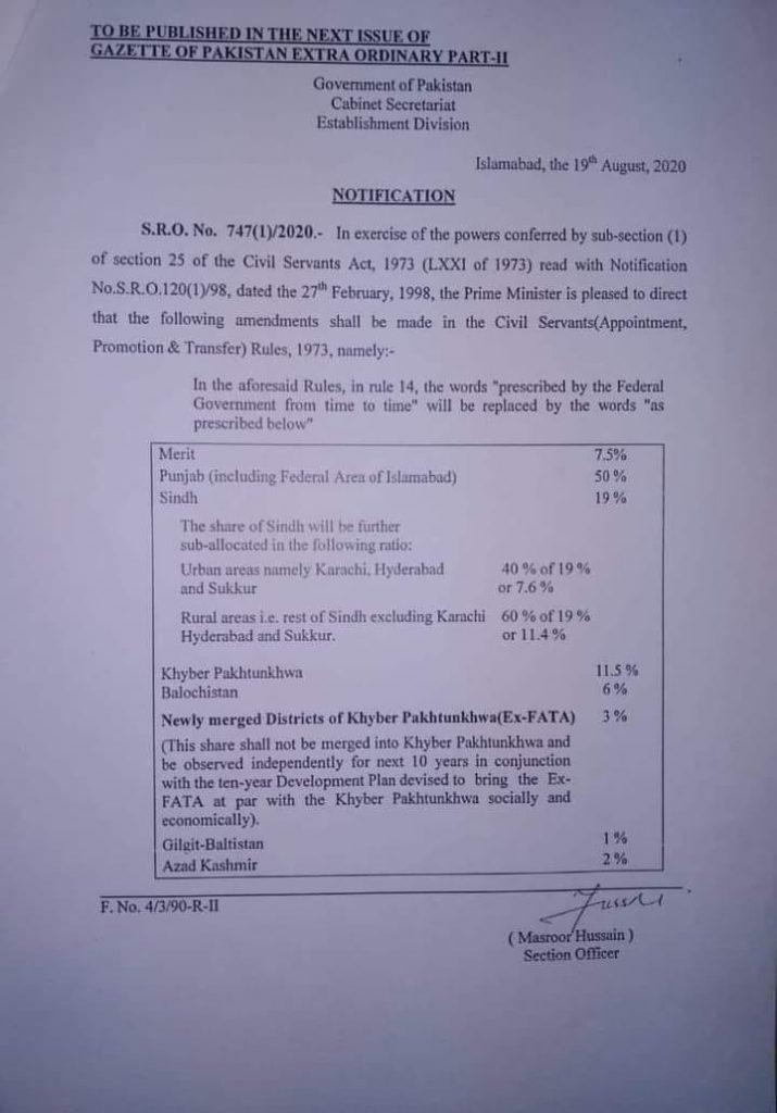 Pakistan Civil Servant Appointment Promotion and Transfer Rules 1973 (Amendment-2020)