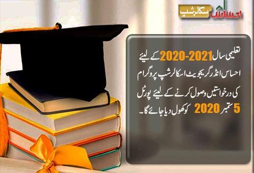 Ehsaas Scholarship 2020-21 Undergraduate Students