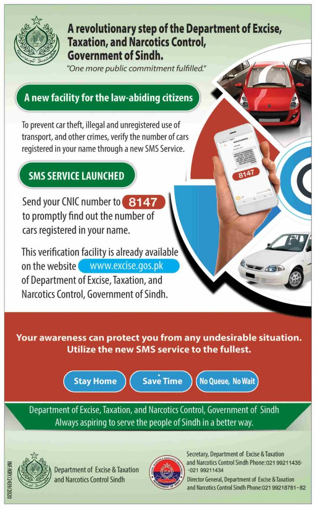 Excise Sindh Launches SMS Verification Service