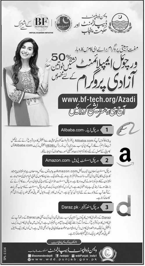 Virtual Employment Azadi Program Free Online Courses 2020