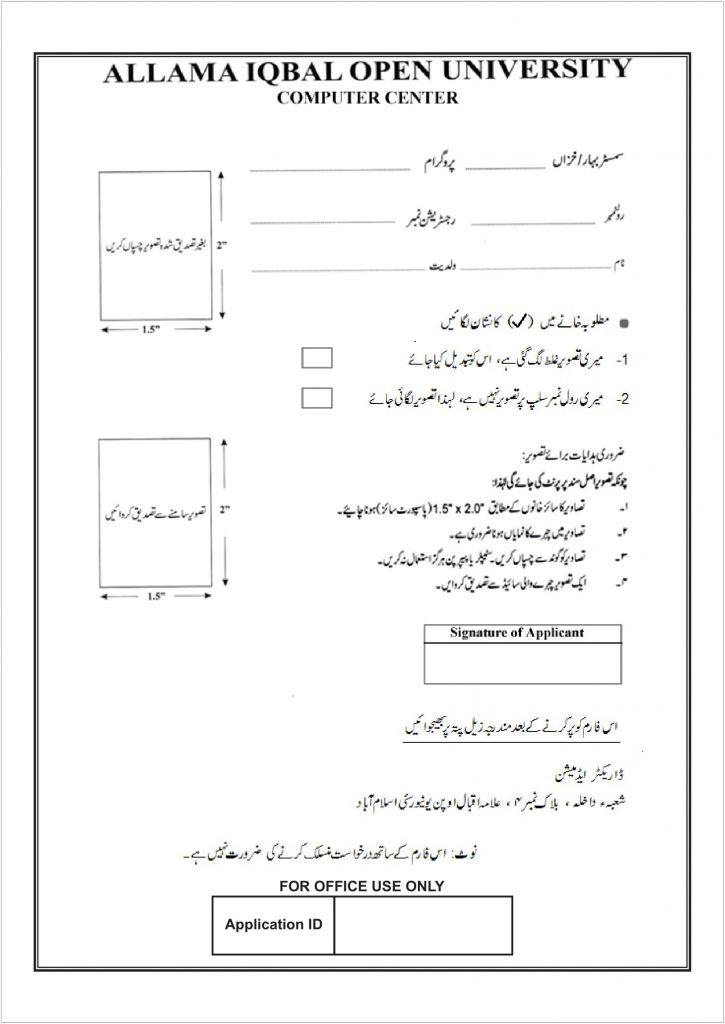 AIOU Application Change of Picture
