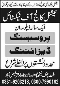 Admission in National College of Textile Faisalabad 2020-21 Last Date