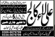 Ali Law College Rahim Yar Khan Admissions 2020 For LLB 5 Years Programme