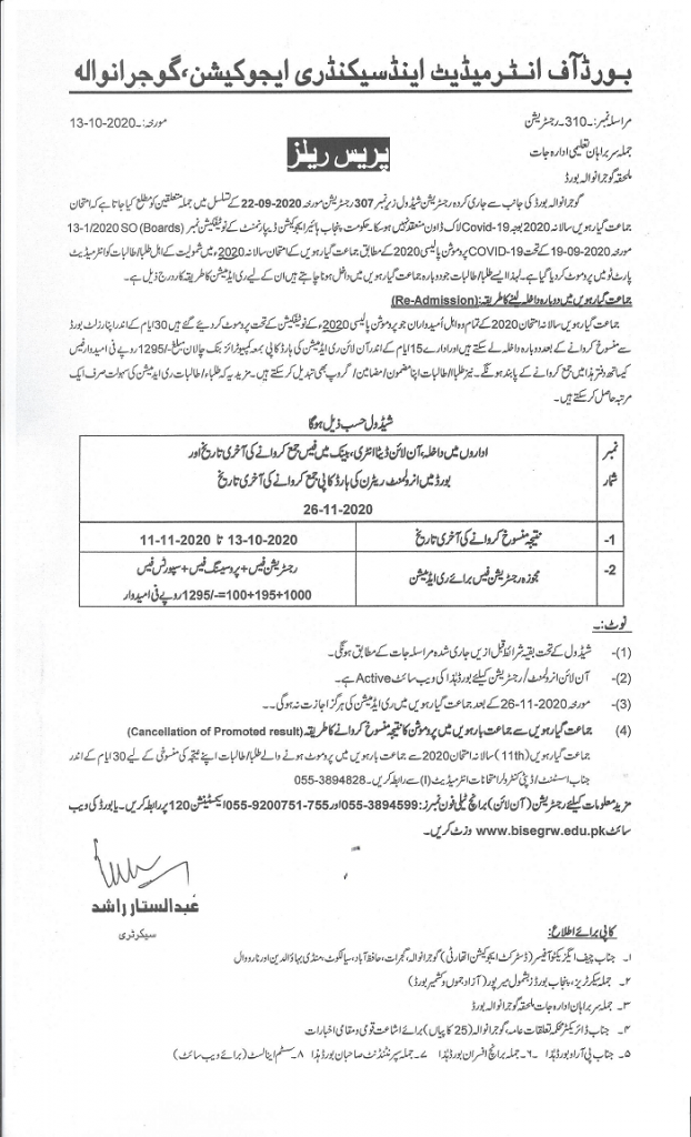 BISE Gujranwala Admission Schedule 2020-21 Class-11