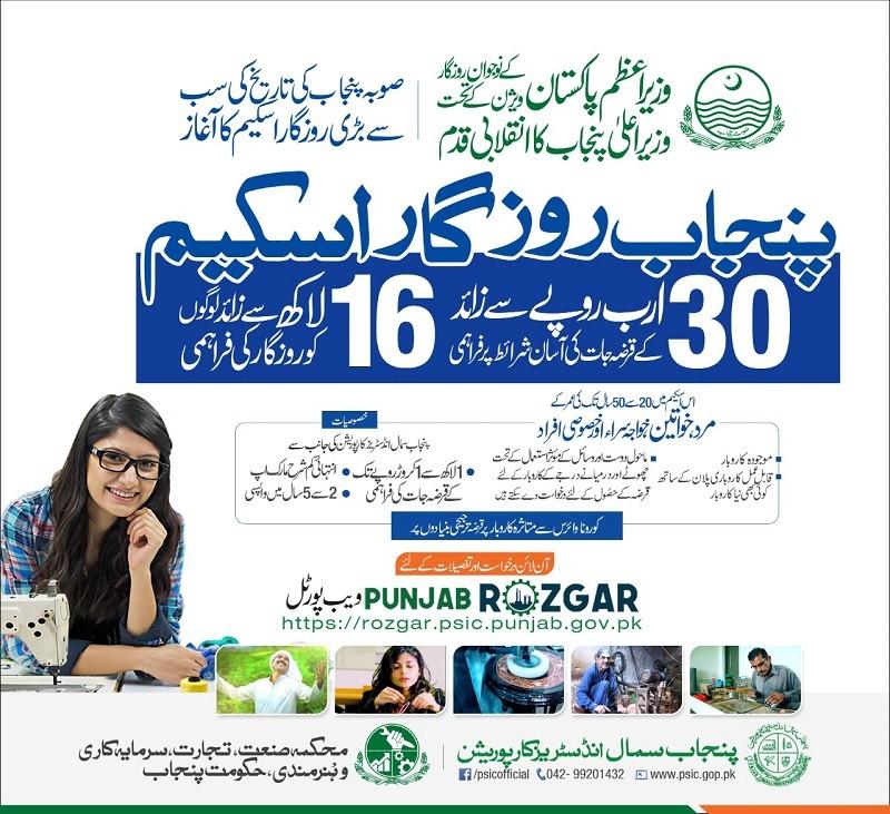 CM Usman Buzdar Announces Punjab Rozgar Scheme 2021