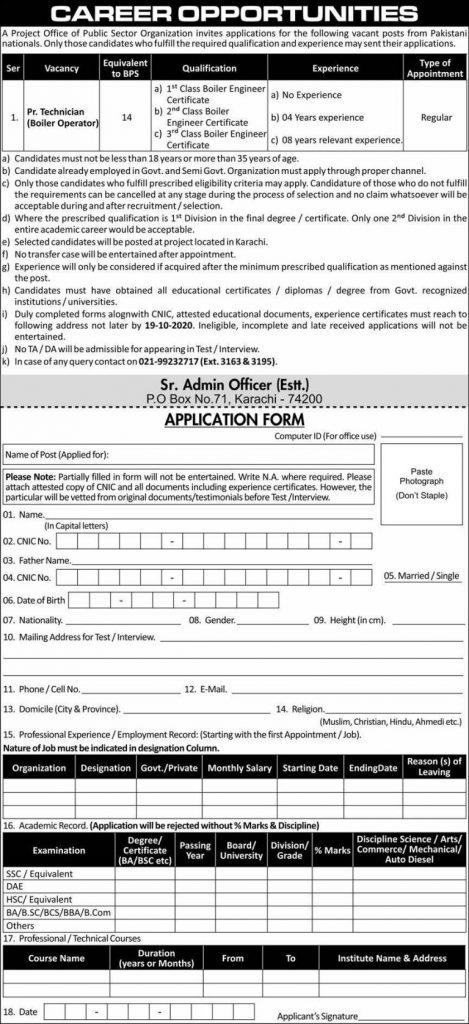 Jobs in Public Sector Organization PO Box No. 71 Sindh 2020 Application Form