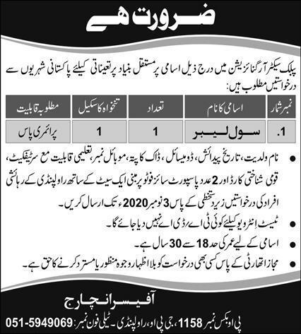 Public Sector Organization Jobs Advertisement 2020 for Civil Labour Primary Pass