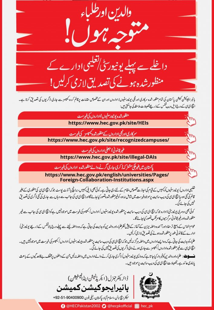Students Get Admission in HEC Recognized Universities Only
