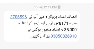 How To Identify Fake Ehsaas SMS of Cash Amount