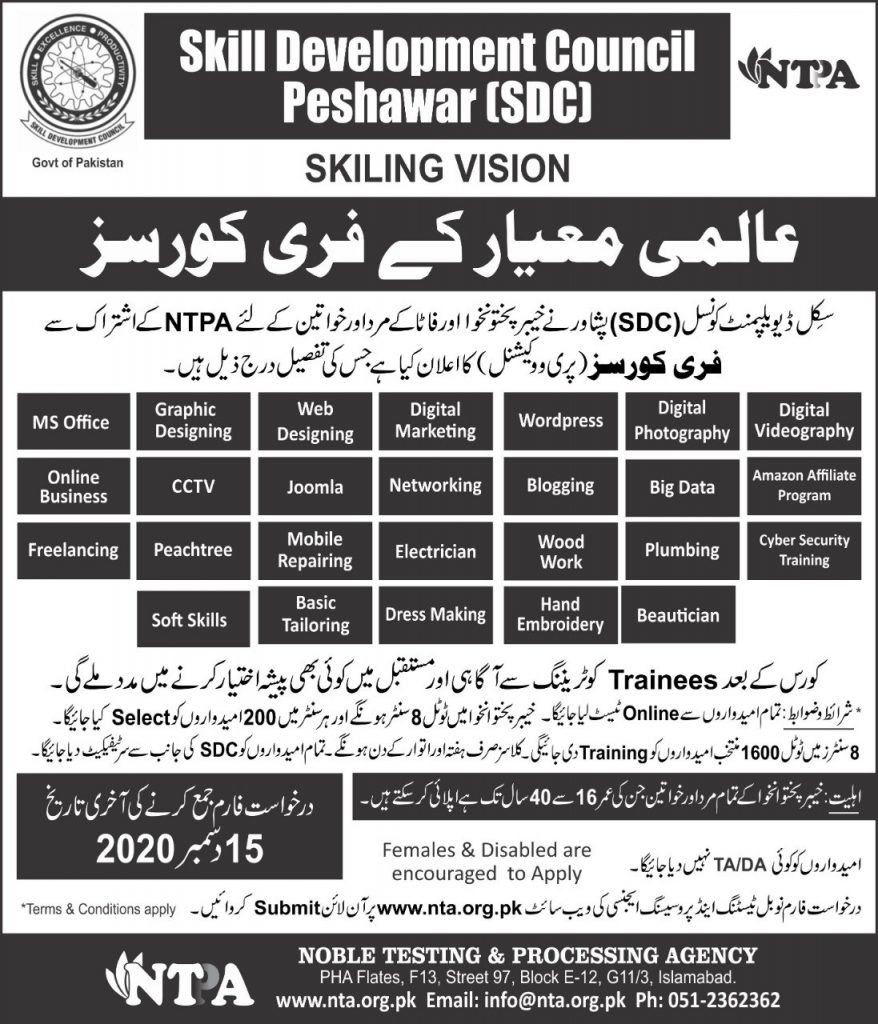 SDC Peshawar Announces Free Courses with Skillful Training