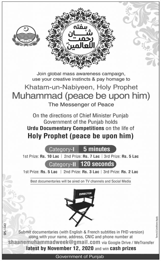 Urdu Documentary Competition on the Life of Holy Prophet (Peace Be Upon Him)