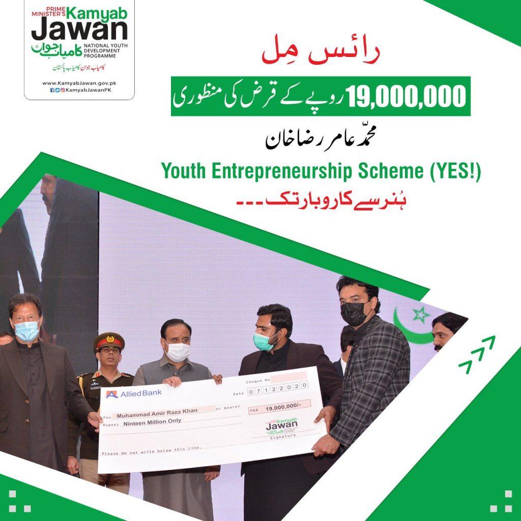 Aamir Raza Got Kamyab Jawan Loan