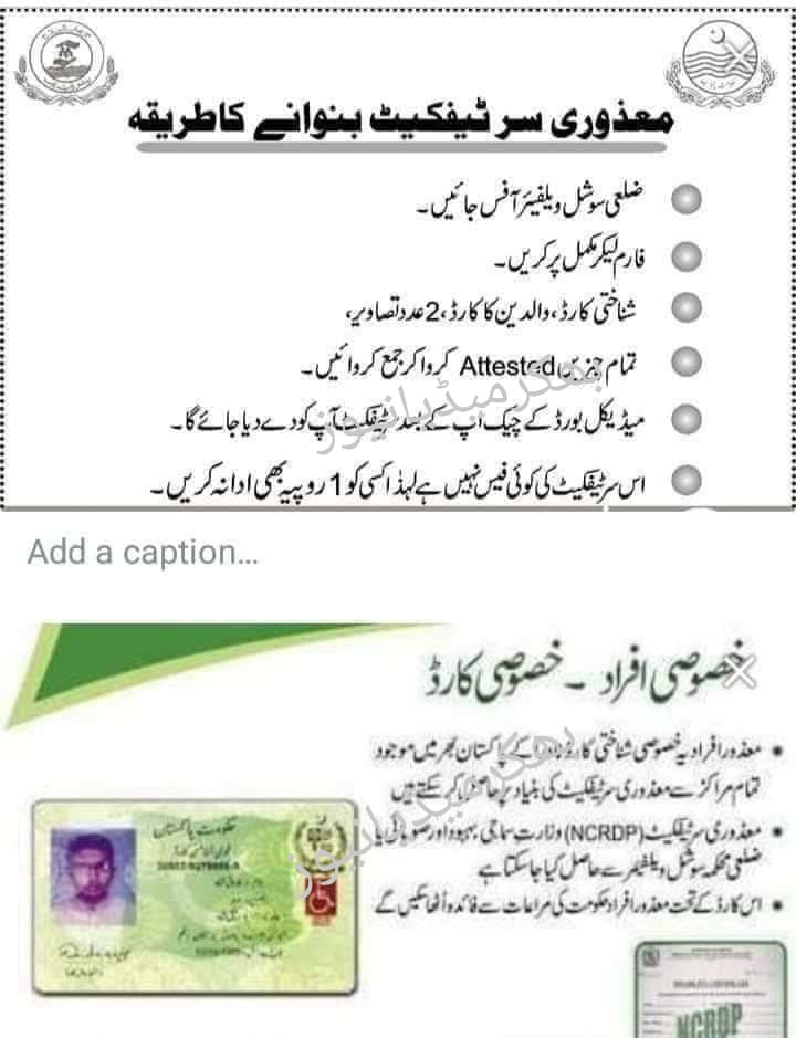 Benefits of National Identity Card CNIC For Special Persons in Pakistan