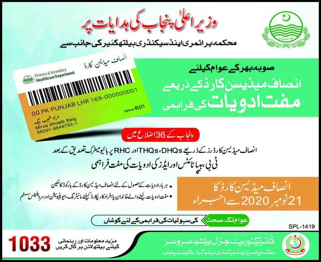 Insaf Medicine Card Registration 2021