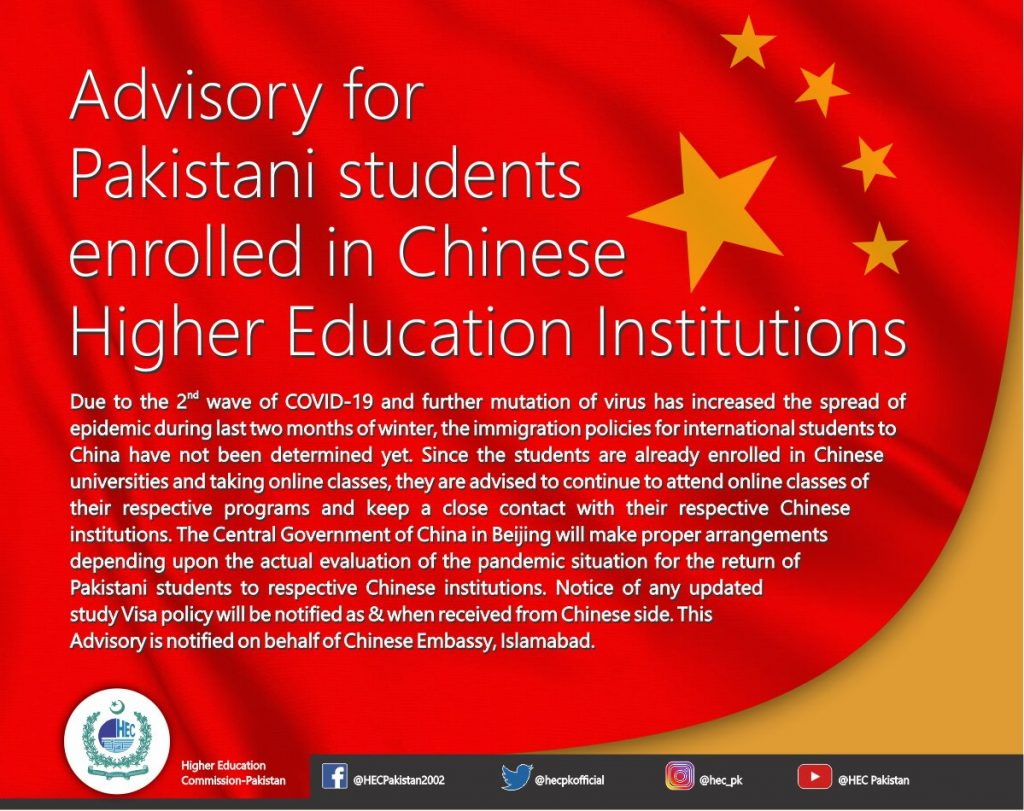 Advisory for Pakistani Students Enrolled in Chinese Higher Education Institutions