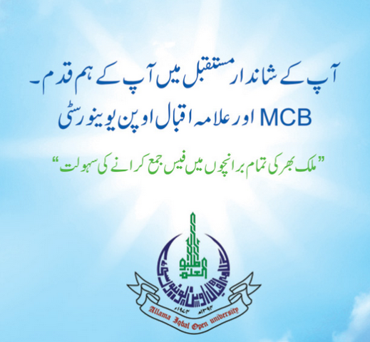 Aiou Fee Submission Through MCB Bank Online
