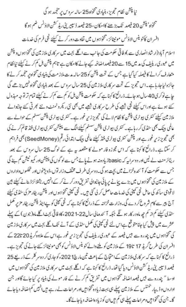 Increase Salary in Budget 2021-22 Punjab, Sindh, KPK