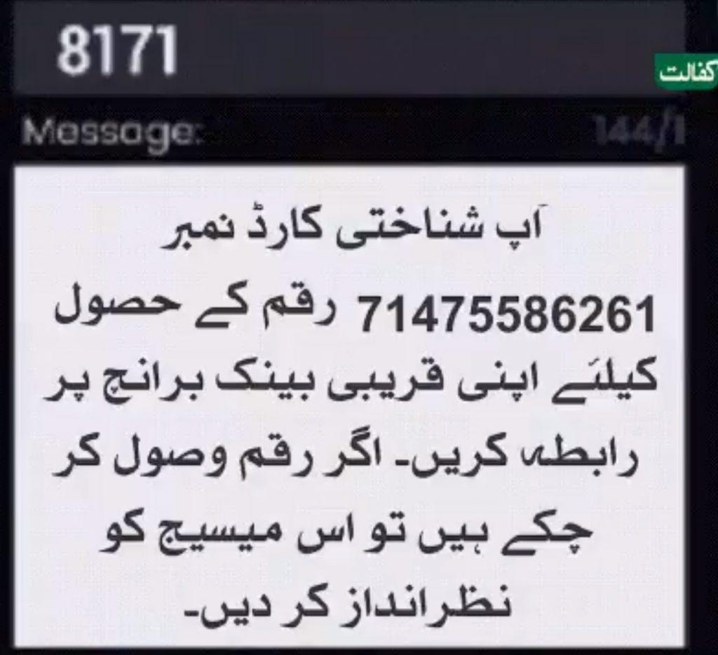 Ehsaas Kafalat 8171 SMS Number 1