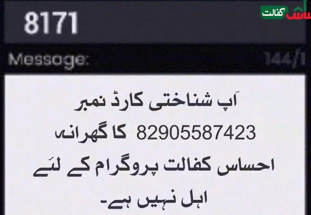 Ehsaas Kafalat 8171 SMS Number 2