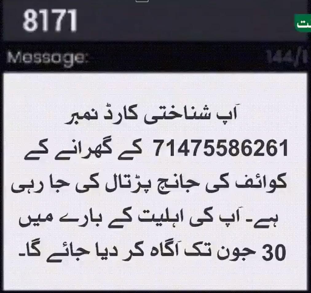 Ehsaas Kafalat 8171 SMS Number 4
