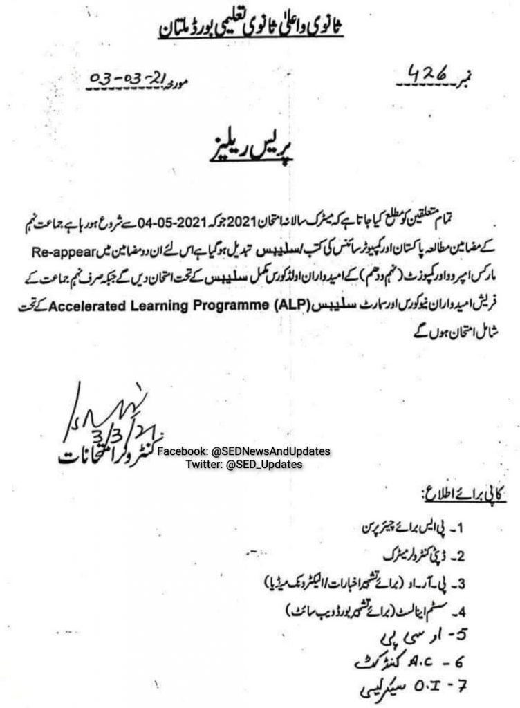 Multan Board Clarification For Class-9th Reappear Marks and Composite Exams 2021