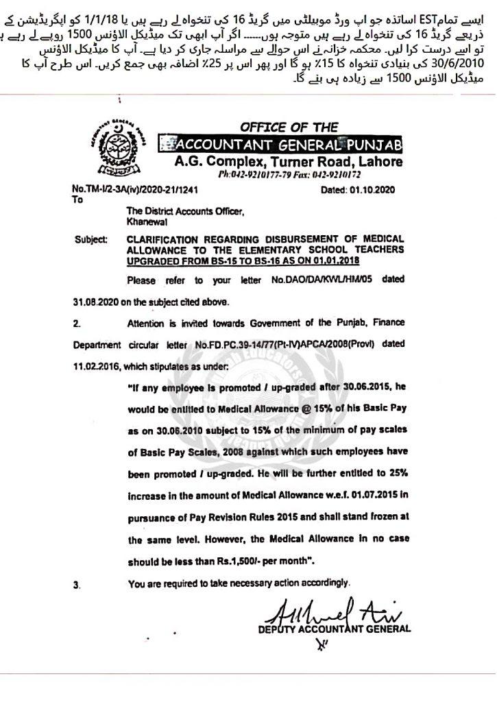 Clarification Regarding Disbursement of Medical Allowance To EST Teachers