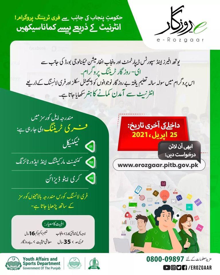 E-Rozgaar Registration Centers 2021 Apply Online