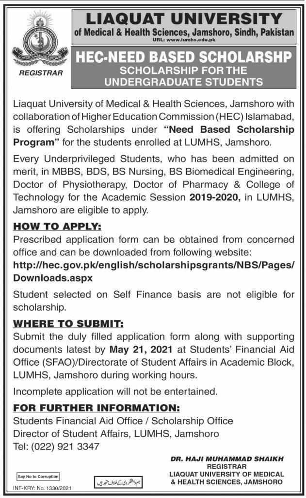 Liaqat University HEC Need Based Scholarship 2021