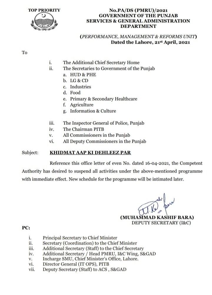 e-Khimat Service App Ki Dehleez Par D.G Khan 2021