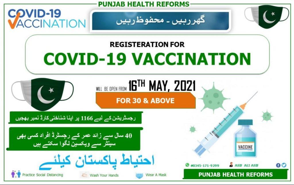 Corona Vaccination Centre Attock