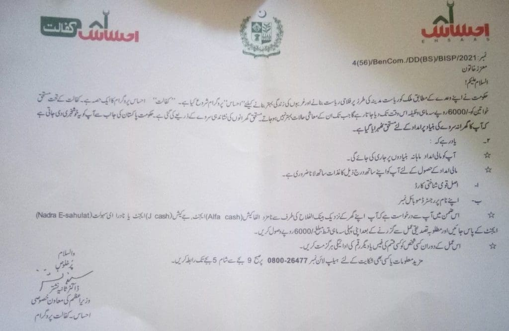 Ehsaas Post Doc Letter To Surveyed Families 2021-22