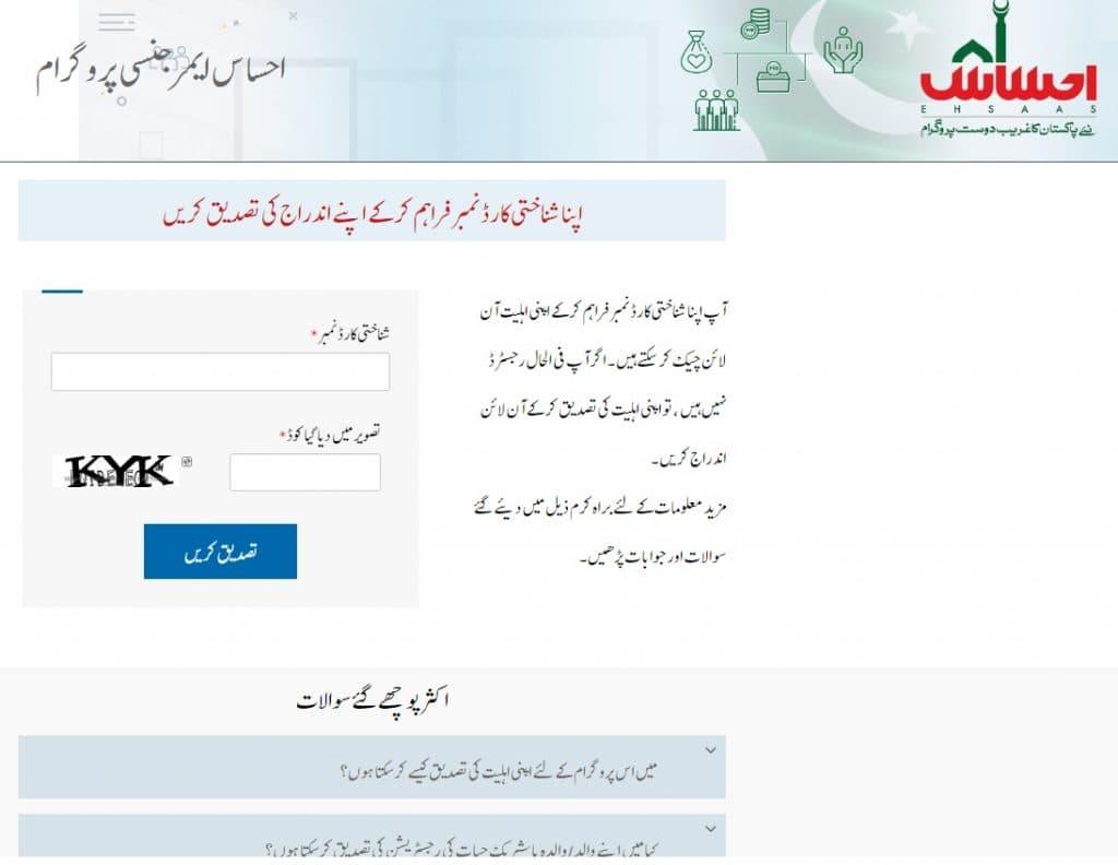 Ehsaas program registration through NADRA