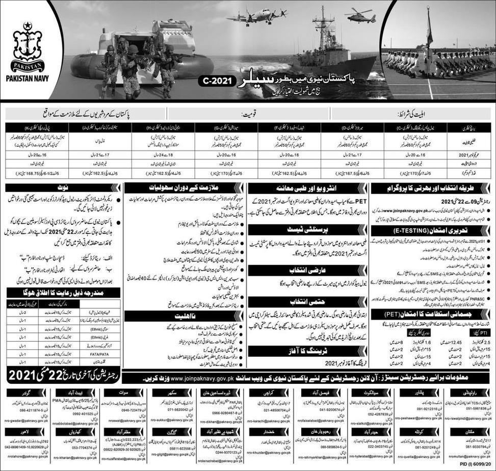 Join Pak Navy As Sailor 2021