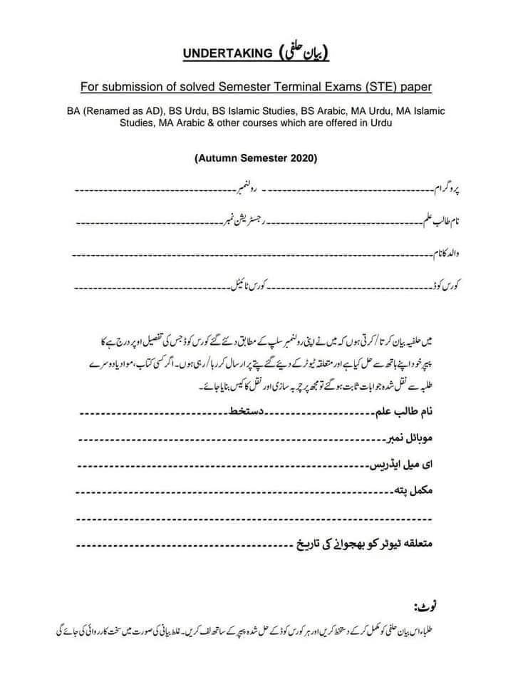 Undertaking Form For AIOU Semester Terminal Exams 2021