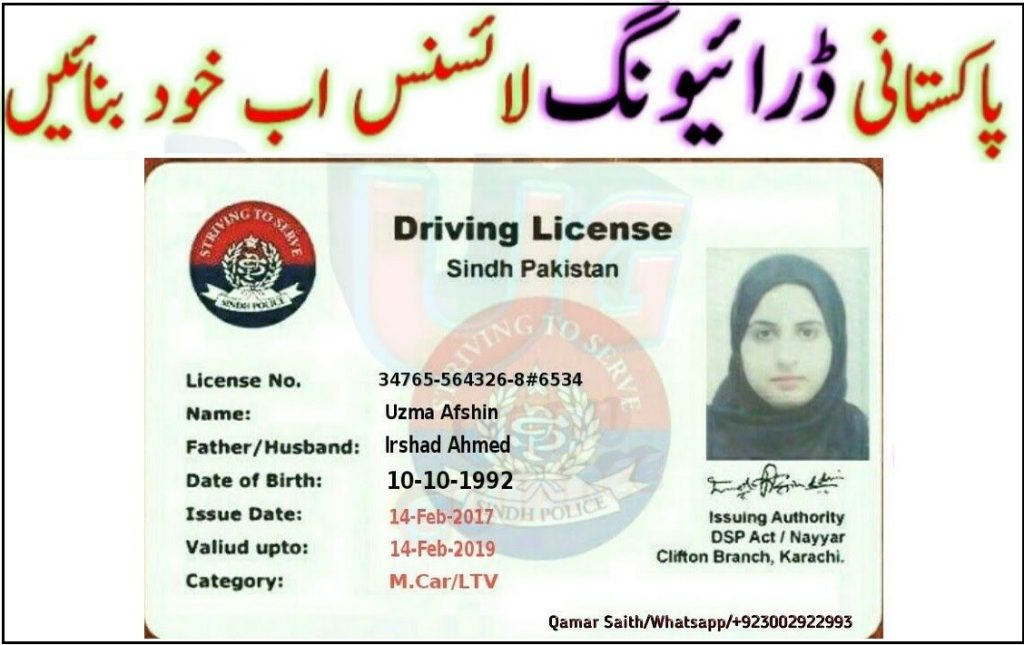 New Procedure of Driving License in Pakistan 2021