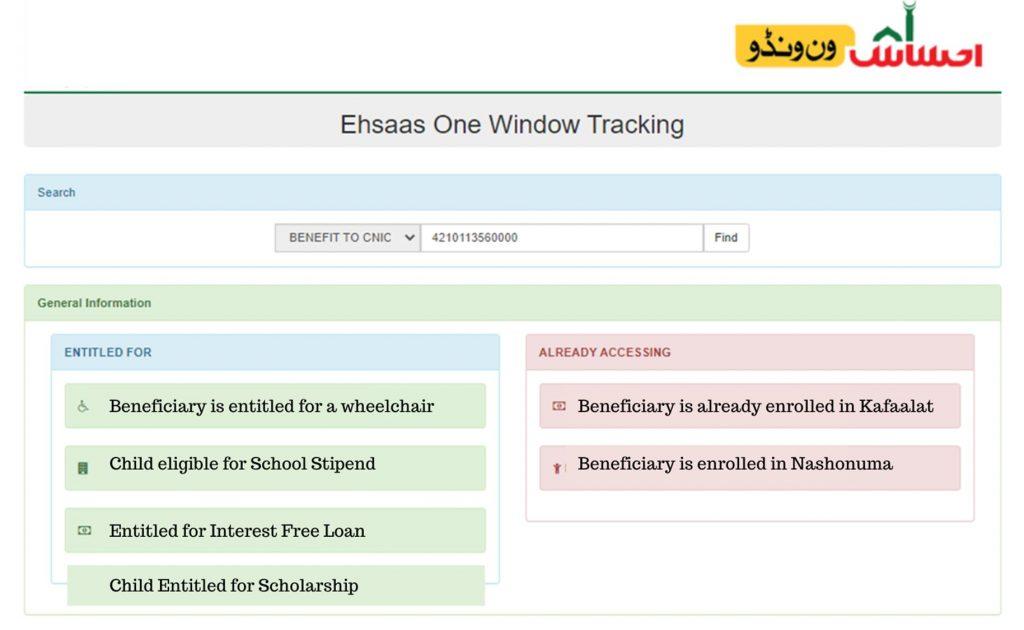 Ehsaas Integrated Database