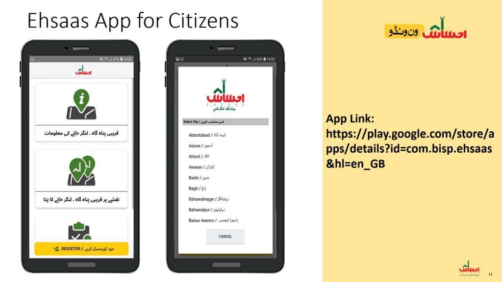 Ehsaas Mobile App For Citizens
