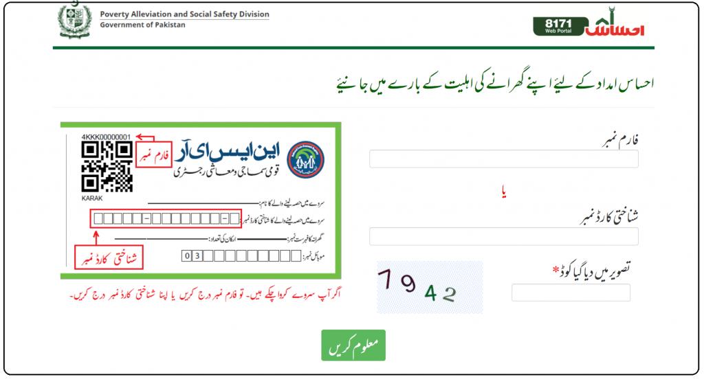Ehsaas Kafalat 8171 Web Portal