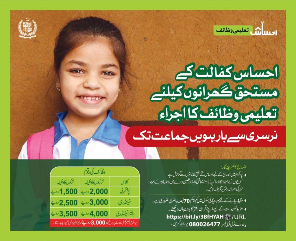 Ehsaas Kafalat Scholarships For Nursery To Class-12 Students 2021-22
