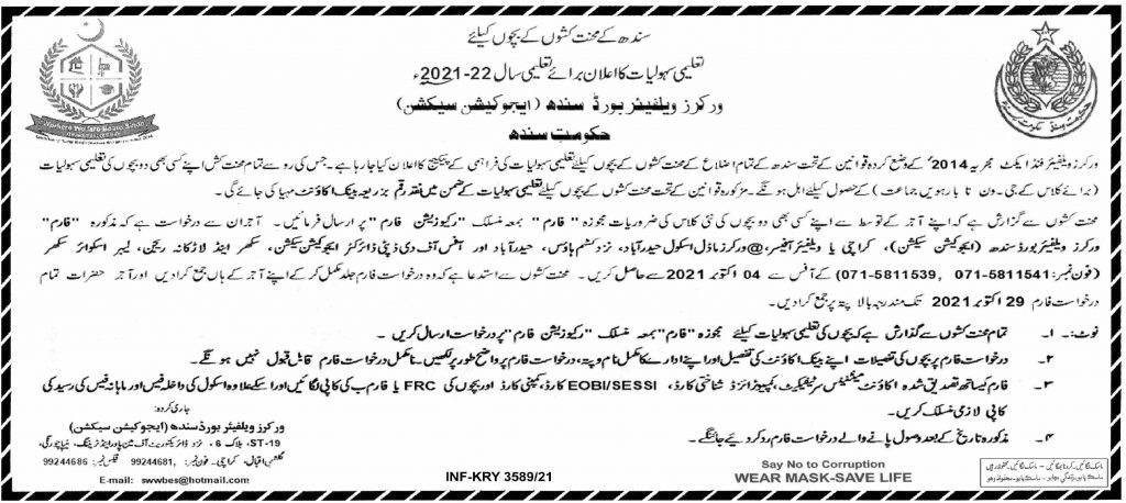 Free Education for Daily Wagers 2021-22 Workers Welfare Board Sindh