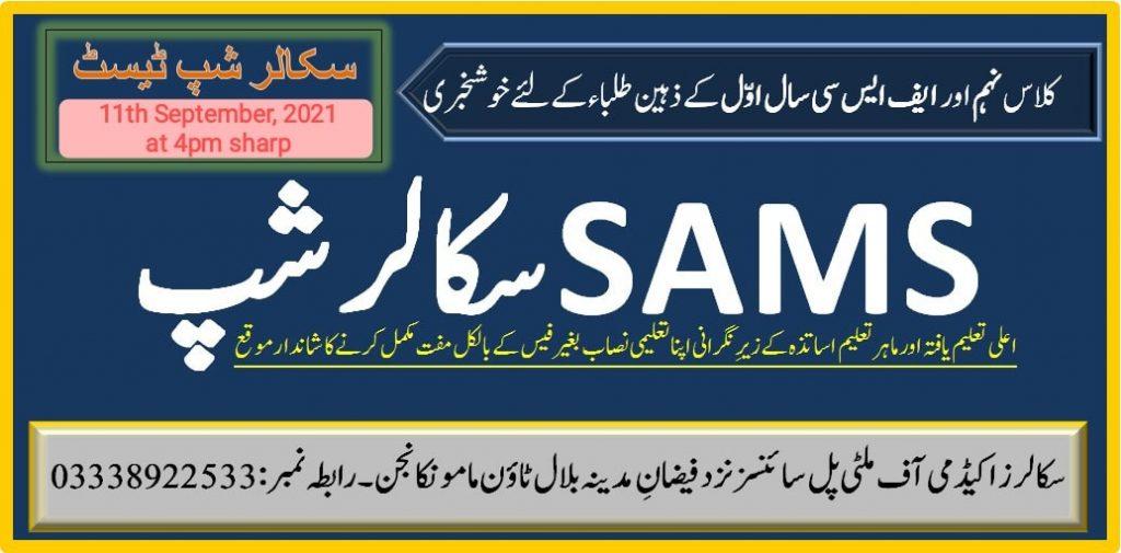 SAMS Scholarship 2021