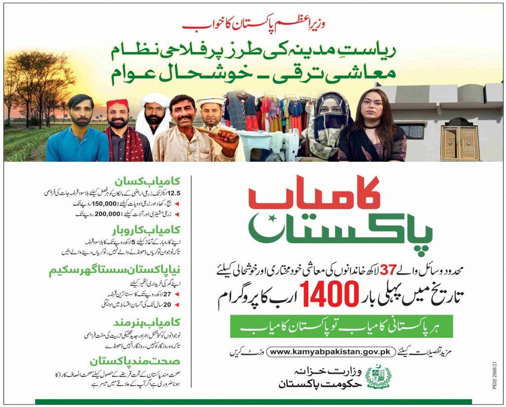 Kamyab Pakistan: Kisan, Karobar, Housing, Hunarmand & Sehatmand Programs 2021-22