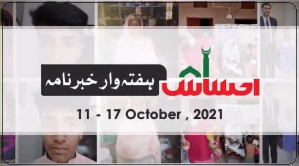 Latest Ehsaas Kafalat News (11-17 October 2021)